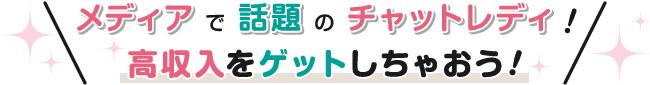 メディアで話題のチャットレディ!高収入をゲットしちゃおう!熊本のチャットレディ求人なら「ふぁぼチャット」へ♪