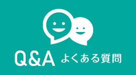 よくある質問 | 熊本のチャットレディ求人なら「ふぁぼチャット」へ♪