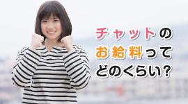 お給料について | 熊本のチャットレディ求人なら「ふぁぼチャット」へ♪