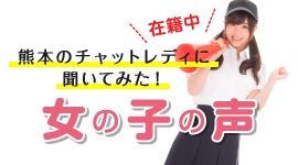 女の子の声 | 熊本のチャットレディ求人なら「ふぁぼチャット」へ♪