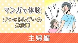 マンガで体験・チャットレディのお仕事~主婦編~